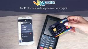 Viva πορτοφόλι εγγραφής και αναγνώρισης